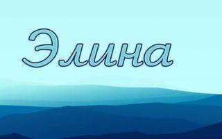 Значение имени элина, его происхождение, характер и судьба человека, формы обращения, совместимость и прочее