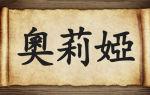 Значение имени ольга (оля), его происхождение, характер и судьба человека, формы обращения, совместимость и прочее