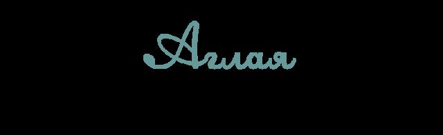 Значение имени Аглая, его происхождение, характер и судьба человека, формы обращения, совместимость и прочее