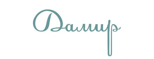 Значение имени Дамир, его происхождение, характер и судьба человека, формы обращения, совместимость и прочее
