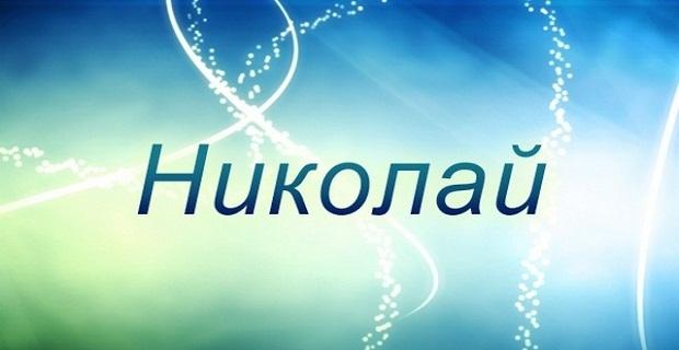 Значение имени Николай (Коля), его происхождение, характер и судьба человека, формы обращения, совместимость и прочее
