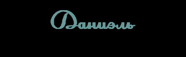 Значение имени Даниэль, его происхождение, характер и судьба человека, формы обращения, совместимость и прочее