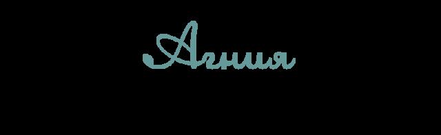 Значение имени Агния, его происхождение, характер и судьба человека, формы обращения, совместимость и прочее