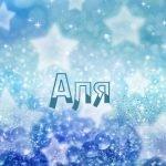 Значение имени Аля, его происхождение, характер и судьба человека, формы обращения, совместимость и прочее