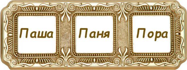 Значение имени Прасковья (Параша), его происхождение, характер и судьба человека, формы обращения, совместимость и прочее