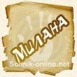 Значение имени Милана, его происхождение, характер и судьба человека, формы обращения, совместимость и прочее